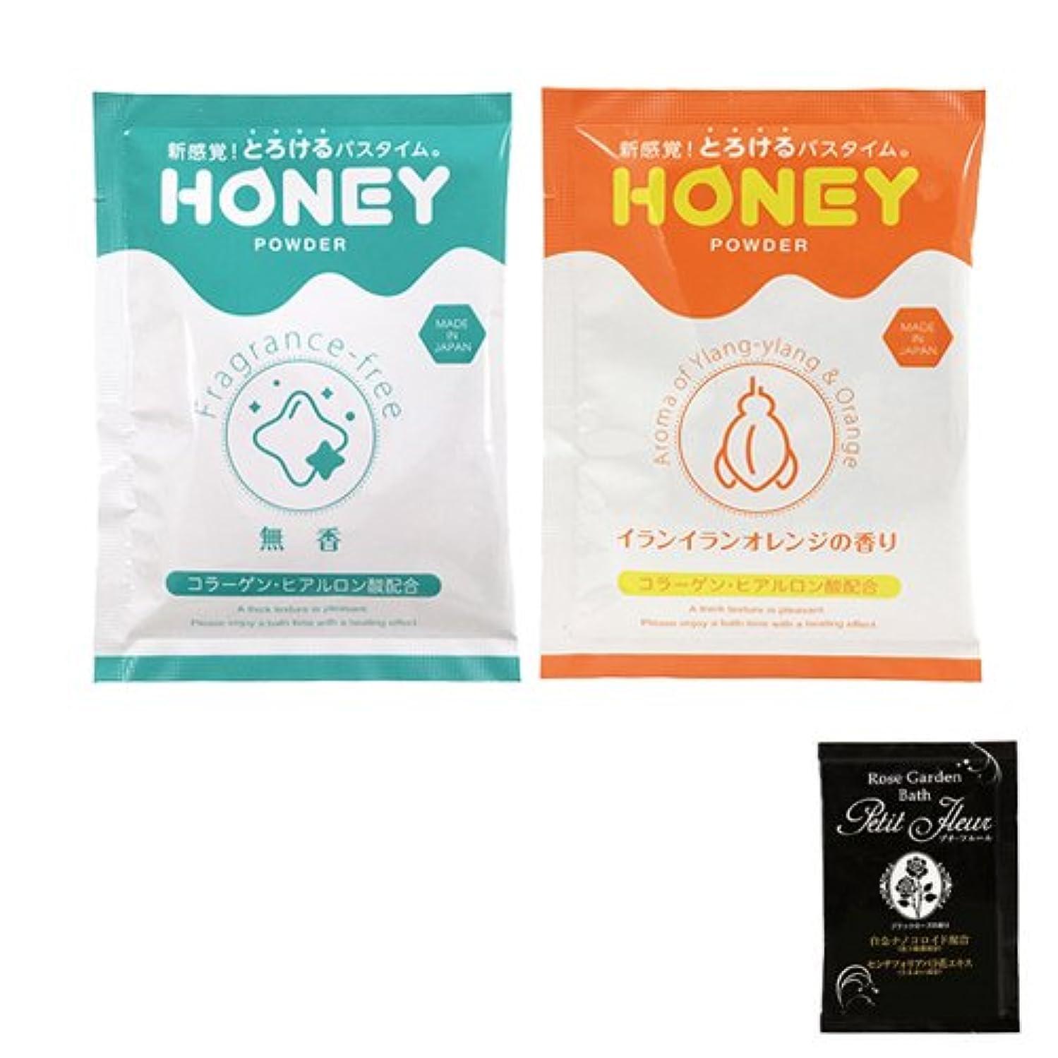 オークション購入別々にとろとろ入浴剤【honey powder】粉末タイプ イランイランオレンジの香り + 無香 + 入浴剤(プチフルール)1回分