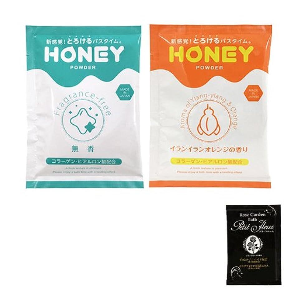 長くするする必要がある不規則なとろとろ入浴剤【honey powder】粉末タイプ イランイランオレンジの香り + 無香 + 入浴剤(プチフルール)1回分