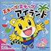 スキップ・ステップ・アイランド(テレビ東京系「しましまとらのしまじろう」主題歌)