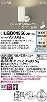 パナソニック(Panasonic) 天井直付型・壁直付型・据置取付型 LED(調色) スポットライト アルミダイカストセードタイプ・ビーム角30度・集光タイプ 調光タイプ(ライコン別売) LGB84350LU1