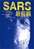 SARS最前線