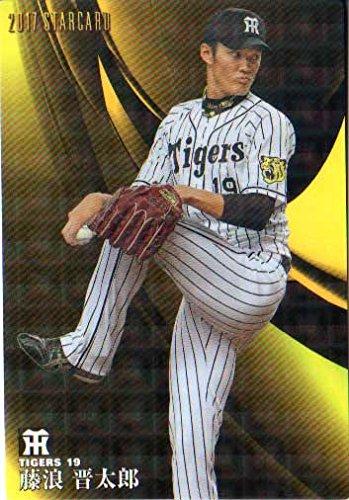 カルビー2017 プロ野球チップス スターカード No.S-20 藤浪晋太郎