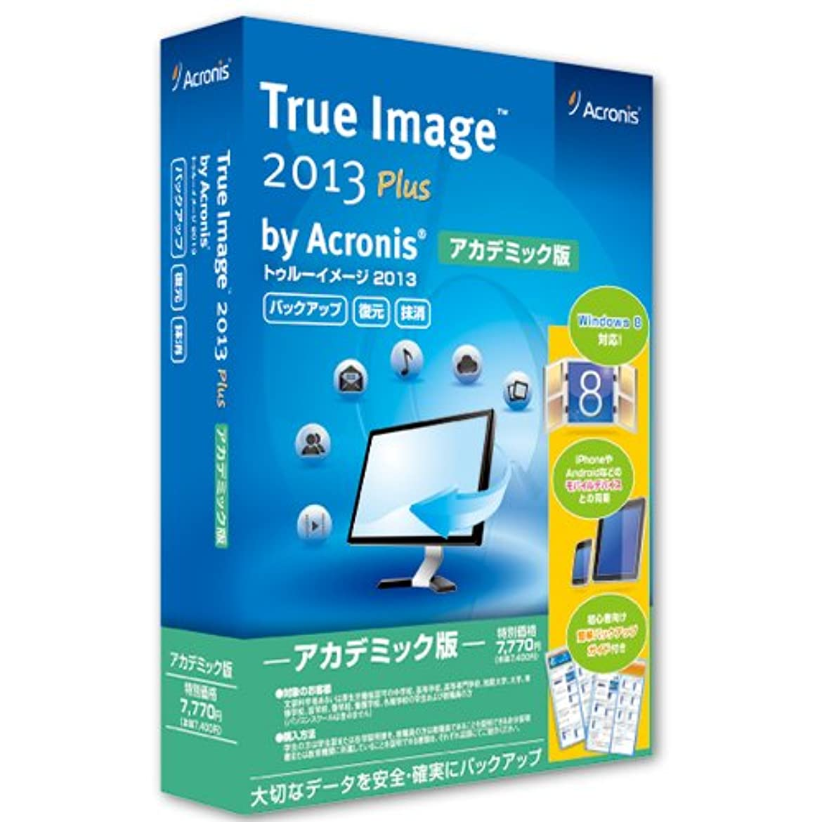 彼は肺炎改善Acronis True Image 2013 Plus Academic