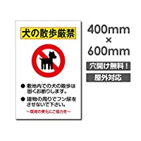 【犬の散歩厳禁】W400×H600mm 標識スクエア アルミ複合板 ペットの散歩マナー フン禁止 散歩 犬の散歩禁止 フン尿禁止 ペット禁止(DOG-135)