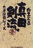 真田剣流 (1) (小学館叢書―忍者旋風シリーズ)