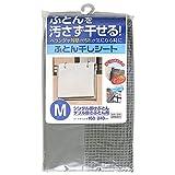 東和産業 布団干し シート ズレない 汚れを防ぐ M