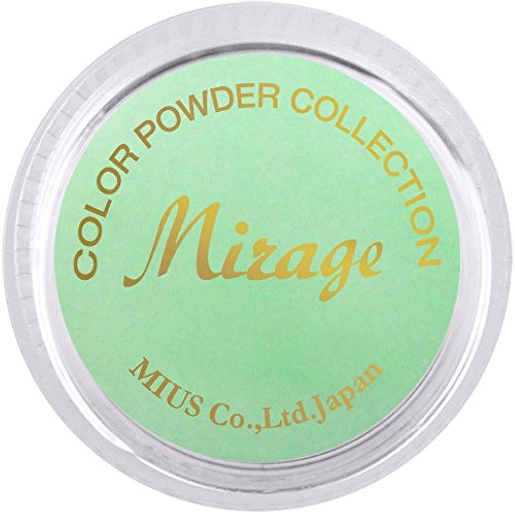 抜け目がないコーヒー自然Mirage カラーパウダー7g N/PGS-4