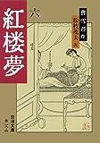 紅楼夢 6 (岩波文庫 赤 18-6)