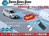 トヨタ 40系プリウスα専用 オートドアロック+ハザードランプ連動システム 切り替え機能付き セーフテーセンス対応 ZVW40-lock