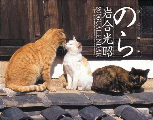 2006猫カレンダー「のら」