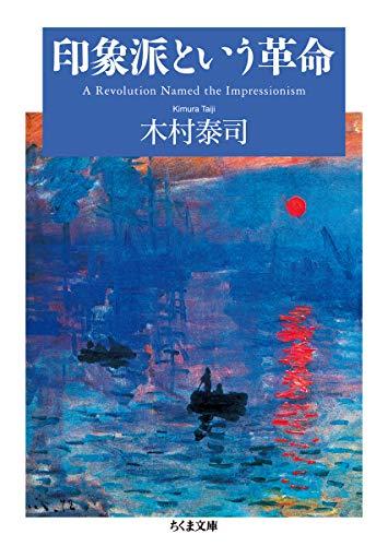 印象派という革命 (ちくま文庫)