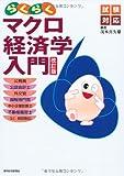 らくらくマクロ経済学入門(改訂版) (QP books)