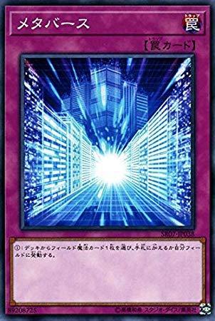 メタバース ノーマル 遊戯王 アンデットワールド sr07-jp038