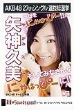 AKB48公式生写真 27thシングル 選抜総選挙 真夏のSounds good !【矢神久美】