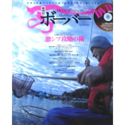 ボーバーBasser 4月号増刊 2008年 Vol.023