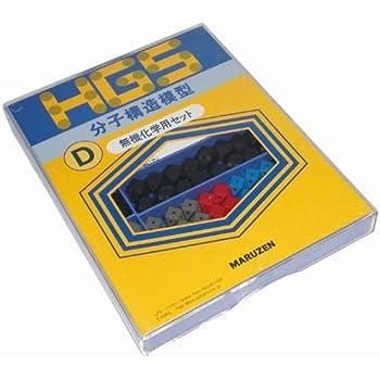 HGS 分子構造模型 D型セット