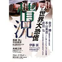 情況 2009年 02月号 [雑誌]