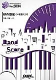 バンドスコアピース2034 砂の惑星(+初音ミク) by 米津玄師 ~4thアルバム「BOOTLEG」収録曲