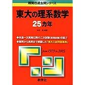 東大の理系数学25ヵ年 2005 (大学入試シリーズ 873)