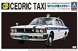 青島文化教材社 1/24 ザ・ベストカーGTシリーズ No.64 ニッサン 430 セドリックセダン 200STD 個人タクシー プラモデル