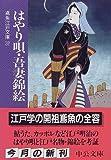 はやり唄・吾妻錦絵―鳶魚江戸文庫〈32〉 (中公文庫)