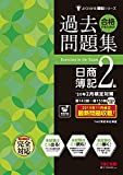 合格するための過去問題集 日商簿記2級 '20年2月検定対策 (よくわかる簿記シリーズ)