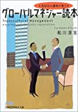 人気MBA講師が教えるグローバルマネジャー読本 (日経ビジネス人文庫)