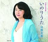 Smile Again-日野美歌