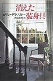 消えた装身具 (ハヤカワ・ミステリ文庫)