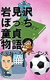 岩見沢ぼっち童貞日記 (わなだい文庫)