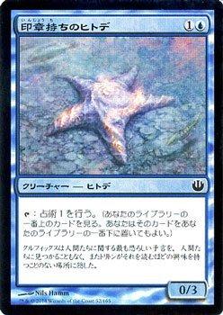 マジックザギャザリング ニクスへの旅(日本語版)/印章持ちのヒトデ(フォイル)/MTG/シングルカード
