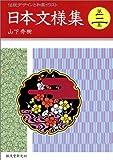 日本文様集―伝統デザインと和風イラスト〈第3巻〉