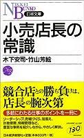 小売店長の常識 (日経文庫)
