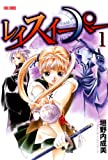レイスイーパー 1 (SPコミックス)
