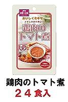 ホリカフーズ おいしくミキサー 「鶏肉のトマト煮 50g×24食入」 1ケース (区分4:かまなくてよい) E-1304