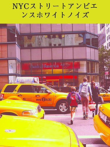 NYCストリートアンビエンスホワイトノイズ
