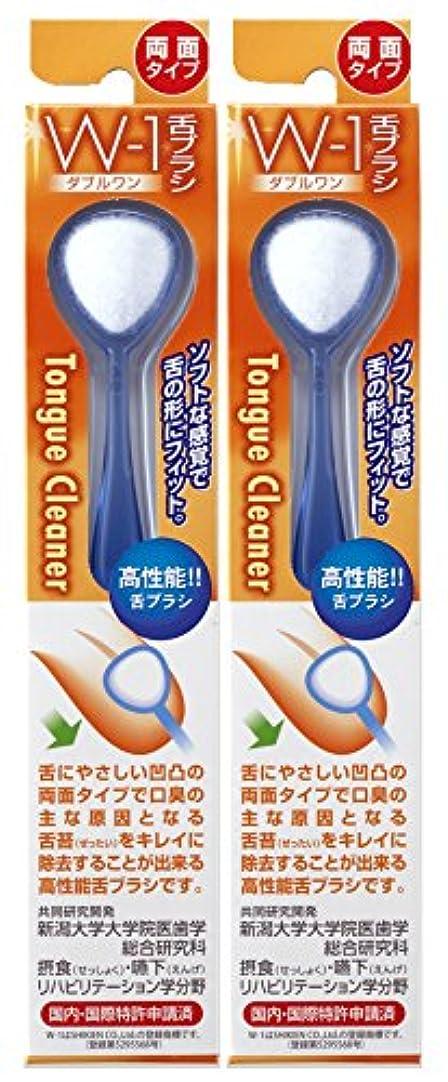 布忙しいサロン舌ブラシW-1(ダブルワン)2本セット 色はおまかせ
