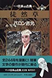 徒然草―マンガ日本の古典 (17)