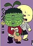 のらみみ(7) (IKKI COMIX)