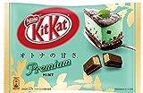 ネスレ日本 キットカット ミニ オトナの甘さ プレミアム ミント 12枚×2袋