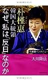 守護霊インタビュー 朴槿惠韓国大統領 なぜ、私は「反日」なのか (OR books)