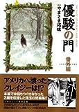 優駿の門 番外編 / やまさき 拓味 のシリーズ情報を見る