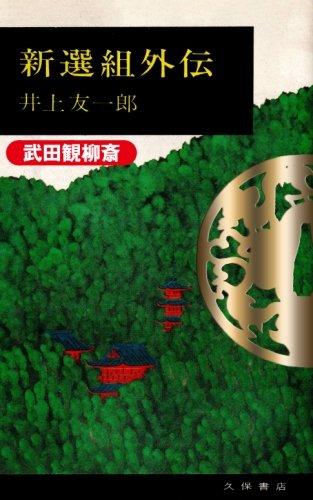 新選組外伝 分冊版3 武田観柳斎