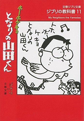 ジブリの教科書11 ホーホケキョ となりの山田くん (文春ジブリ文庫)の詳細を見る