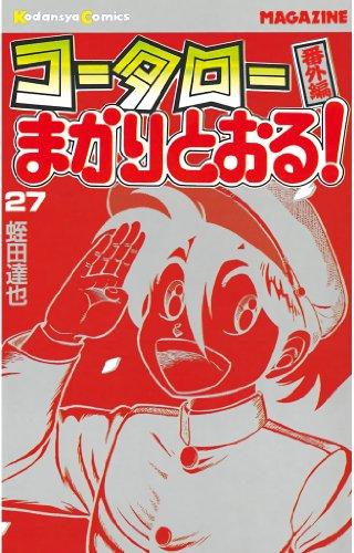 コータローまかりとおる!(27) (週刊少年マガジンコミックス)