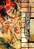 「愛怨忌焔」ドキュメント盤【初回限定盤】 [DVD]