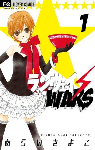 ランウェイ・WARS 1 (Cheeseフラワーコミックス)の詳細を見る