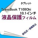 ASUS TransBook T100Chi 10.1インチ 液晶保護フィルム 非光沢 指紋防止