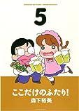 ここだけのふたり! 5 (アクションコミックス)