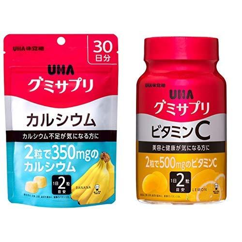 【セット買い】UHAグミサプリ カルシウム バナナ味 スタンドパウチ 60粒 30日分 & ビタミンC レモン味 ボトルタイプ 60粒 30日分